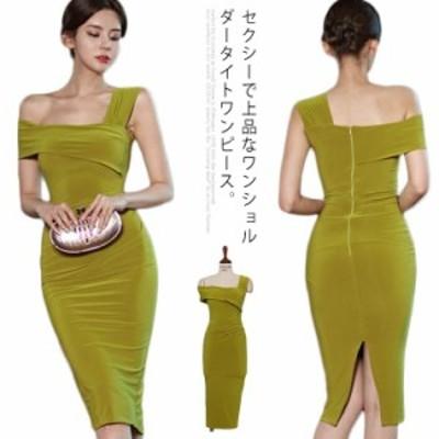 ドレス ワンショルダー ミディアム レディース ワンピース キャバ ドレス ナイトドレス パーティードレス タイト ストレッチ セクシー