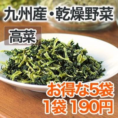 【メール便対応】安心 安全 国産野菜 乾燥野菜 高菜 5個セット