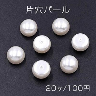 片穴パール 半球 8×12mm ホワイト【20ヶ】