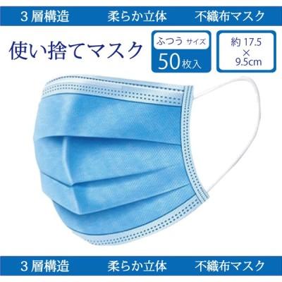 3層構造・不織布マスク 50枚入青色 使い捨てマスク 即納 在庫あり 防塵 花粉対策等 男女兼用サイズ 宅配便発送
