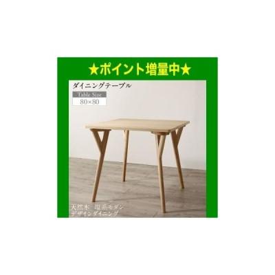 天然木 塩系モダンデザインダイニング NOJO ノジョ ダイニングテーブル W80[00]