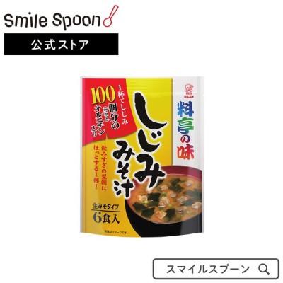 味噌汁 インスタント マルコメ お徳用 料亭の味 しじみ 即席味噌汁 6食×7袋 | フリーズドライ 減塩