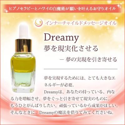 Dreamy (夢を現実化させる) インナーチャイルドメッセージ 15ml