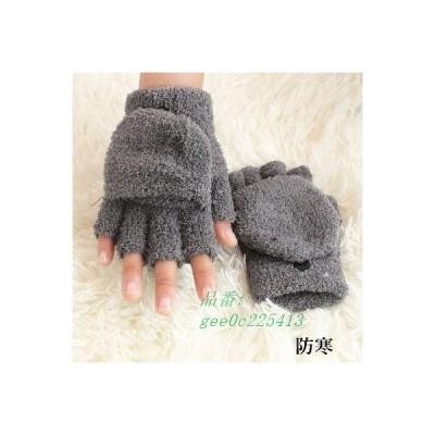 手袋 レディース メンズ 2way グローブ オープンフィンガー 手ぶくろ プレゼント 機能性 ミトンカバー付き スマホ対応 指切り手袋 指なし 防寒 シンプル 暖かい