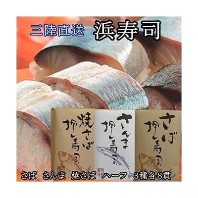 三陸木村商店 天然秘伝だし仕込 三陸浜寿司ハーフ(さば、さんま、焼さば 各4貫入)