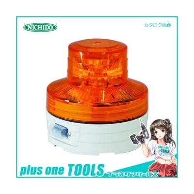 日動工業 電池式LED回転灯/ニコUFO 常時点灯タイプ 黄色 NU-AY