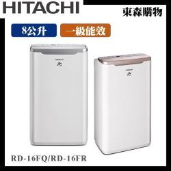 HITACHI日立 1級能效 8L 舒適節電除濕機 RD-16FR/RD-16FQ-庫