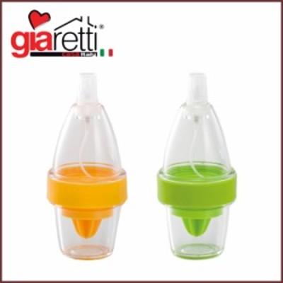 ジアレッティ giaretti La Casa 3in1 シトラス ジューサー&スプレー オレンジ・グリーン