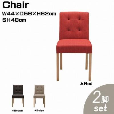 同色2個セット チェア ダイニングチェア 幅44cm 椅子 いす 食卓椅子 チェアー ダイニングチェアー シンプル モダン おしゃれ  CLL-812C