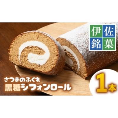 isa244 伊佐銘菓!さつまのふくれ黒糖シフォンロールケーキ(長さ18cm・1本) 【ケーキハウストリコロール】