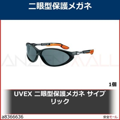 UVEX 二眼型保護メガネ サイブリック 9188076 1個