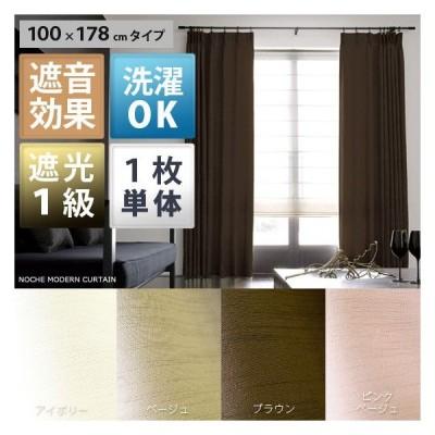 カーテン 遮光カーテン 遮光 おしゃれ 北欧 遮光 1級 遮音 シンプル モダン ウォッシャブル 100×178cm 1枚単体販売