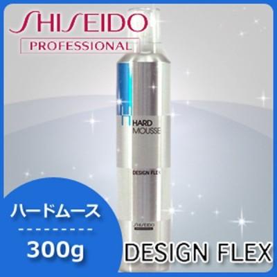 資生堂 デザインフレックス ハードムース 300g