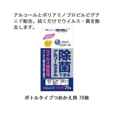 除菌できるアルコールタオルウィルス除去用詰替70枚
