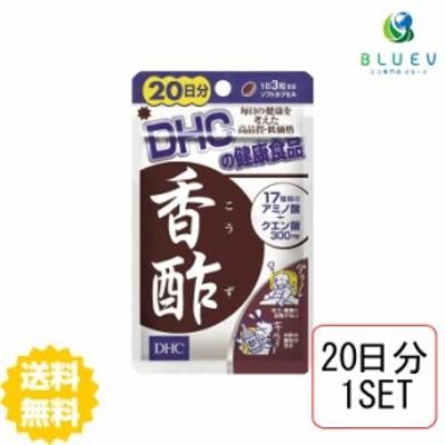 お試しDHC 香酢(こうず)20日分(60粒)×1セット