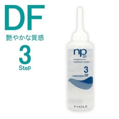 フィヨーレ np3.1 ネオプロセス DF3 (ヘアトリートメント) 130mL