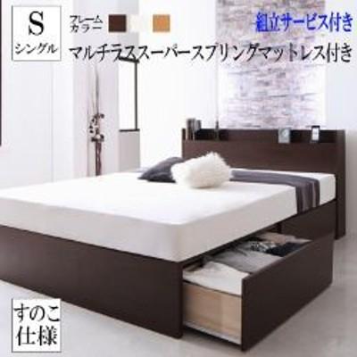 送料無料 ベッド マットレス付き シングル 収納 国産 棚付き コンセント付き 収納ベッド Flederフレーダー マルチラススーパースプリング