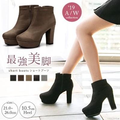 【An0122】ブーツ レディース [10.5cm太ヒール ショート ブーツ NL GL CS  ]【通販】【大きい】【小さい】◆入荷済