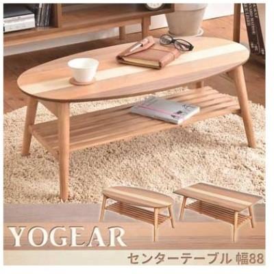 B.Bハウス YOCT-88 テーブル 天然木 ウレタン 机 バーチ 椅子 ウォールナット アンティーク ベンチシート 腰掛け 木 洋装 おしゃれ 木製 クッション  和モダン