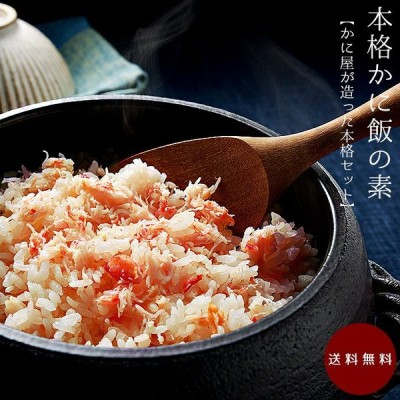 かに飯の素 ずわい出汁スープ ずわいフレーク(蟹屋が造った本格セット)濃厚なカニ出汁スープ ほぐした蟹肉(無添加スープ) かにめし【送料無料】