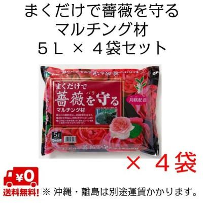 自然応用科学 まくだけで薔薇を守るマルチング材 5L×4袋セット