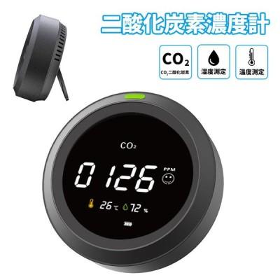 CO2センサー二酸化炭素濃度器CO2測定器 アプリサポート温度/湿度表示付き高精度 多機能 400-5000PPM測定範囲二酸化炭素検出器 大容量電池内蔵 USB充電式
