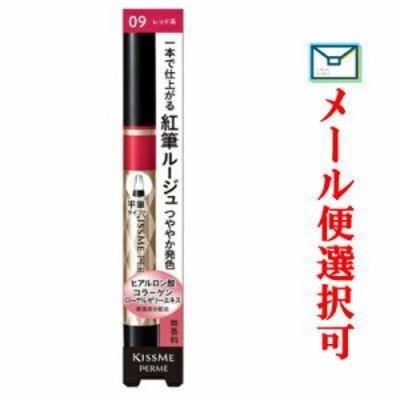 【メール便選択可】キスミーフェルム 紅筆リキッドルージュ 09 あざやかなレッド【化粧品】