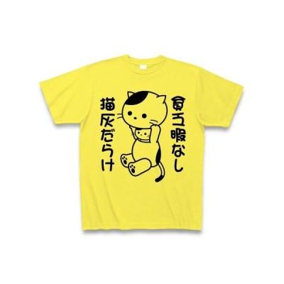 「貧乏暇なし猫灰だらけ」着ぐるみバイトねこ Tシャツ(イエロー)