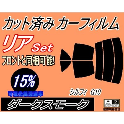 リア (s) シルフィ G10 (15%) カット済み カーフィルム TG10 QNG10 QG10 FG10 ブルーバード シルフィー ニッサン