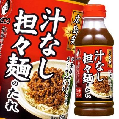 【送料無料】オタフクソース 広島 汁なし担々麺のたれ340gペットボトル×1ケース(全12本)