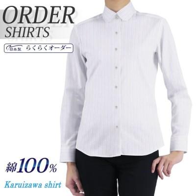 レディースシャツ らくらくオーダー 形態安定 綿100% 軽井沢シャツ Y30KZAB57