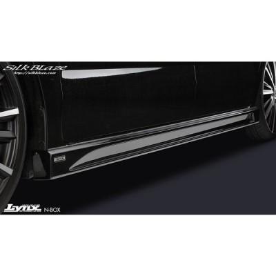 シルクブレイズ Lynx サイドステップ(未塗装)【N-BOX JF1/JF2】