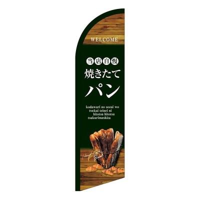 セイルバナー小 当店自慢焼きたてパン No.24403 (受注生産)
