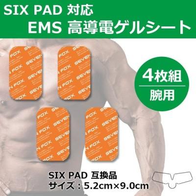 SIXPAD Body Fit / Arm Belt シックスパッド ボディフィット/ボディフィット2/アームベルト対応 EMS 互換 ジェルシート(腕用)4枚入り 交換用粘着 ジェルパッド
