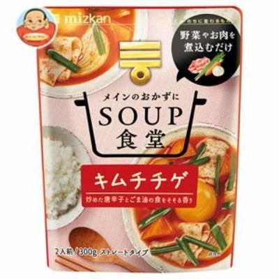 送料無料 【2ケースセット】ミツカン SOUP(スープ)食堂 キムチチゲ 300g×10袋入×(2ケース)