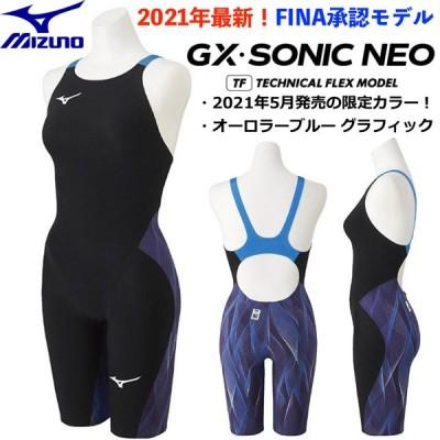 即納可/MIZUNO ミズノ/2021年 最新モデル/GX SONIC NEO ハーフスーツ/レディス 競泳水着/N2MG120520/オーロラブルー/FINA承認済/限定カラー/返品交換不可商品