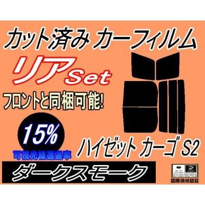 リア (b) ハイゼット カーゴ S2 (15%) カット済み カーフィルム S200V S210V S220V 220G S230V 230G ダイハツ