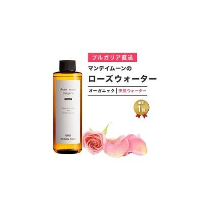 ローズウォーター・オーガニック/200ml 100% 無添加 植物性 芳香蒸留水 そのまま化粧水として 手作り化粧水に