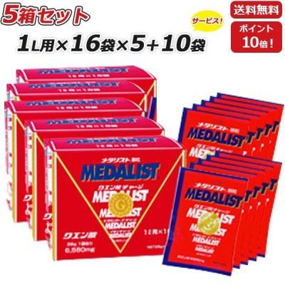 メダリスト クエン酸 1L用(5箱セットさらに10袋プレゼント) 28g×16袋×5箱 アリスト(あすつく即納)