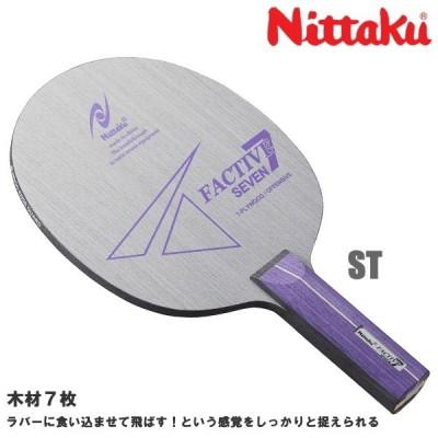 卓球ラケット ニッタク Nittaku ファクティブ7 ST(ストレート) シェークハンド NE-6186