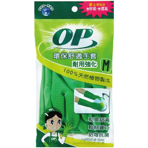 OP環保舒適手套耐用強化M