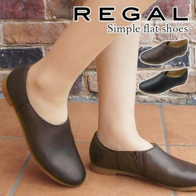 リーガル REGAL スリッポン 革靴 レザー レディース F78K 甲深 ローヒール パンプス フラットシューズ 黒 ブラック ブラウン 靴