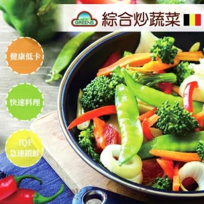任選 GREENS 綜合炒蔬菜(1000g)
