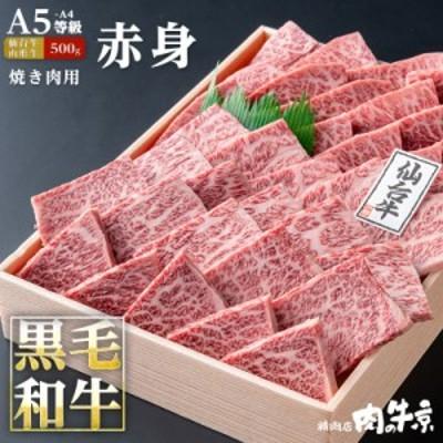黒毛和牛 焼き肉用 赤身 A4 A5 ランク 500g 山形牛 仙台牛 焼き肉 和牛 高級 高級和牛 ギフト おいしい 肉 お肉 年末 年始 孫 家族 簡単