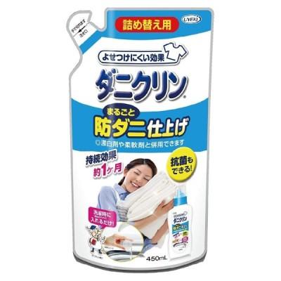 ダニクリン 防ダニ仕上げ剤  詰替え用(450ml)