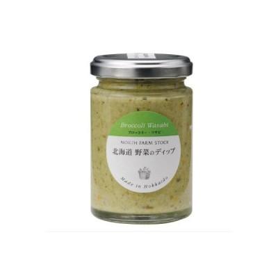 ノースファームストック 北海道 野菜のディップ (ブロッコリー・ワサビ) 120g×3セット お取り寄せ お土産 ギフト プレゼント 特産品 名物商品