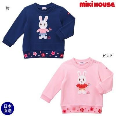 ミキハウス正規販売店/ミキハウス mikihouse トレーナー(80cm・90cm・100cm)