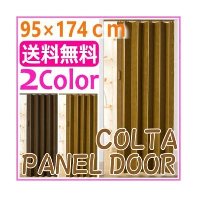 パネルドア コルタ 幅95cm×高さ174cm アコーディオンドア アコーディオンカーテン 間仕切り フルネス F01