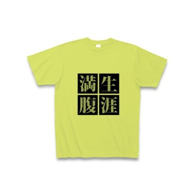 生涯満腹 Tシャツ(ライトグリーン)
