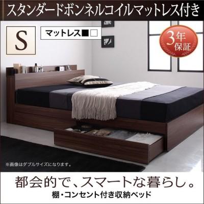 シングルベッド マットレス付き 激安 人気 おすすめ 安い 格安 北欧 収納ベッド ベッドマットレスセット スタンダードボンネルコイルマットレス付き 040104420